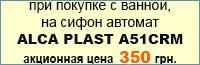 Сифон AlcaPlast A51CRM