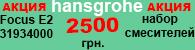 Focus 31934000