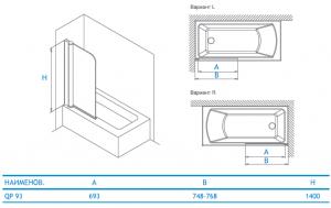 Шторка на ванну KOLLER POOL QP93 (75x140)